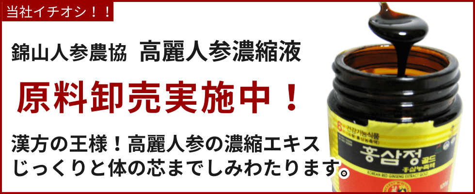 当社イチオシ!!錦山人参農協 高麗人参濃縮液